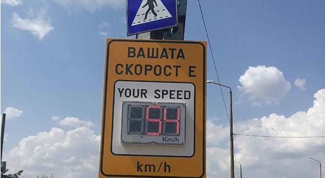Електронни табла регистрират скоростта на автомобилите в Добрич
