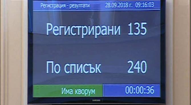 Парламентът тръгна от втория опит