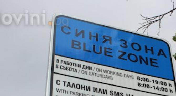 """Как работи """"синята зона"""" във Варна"""