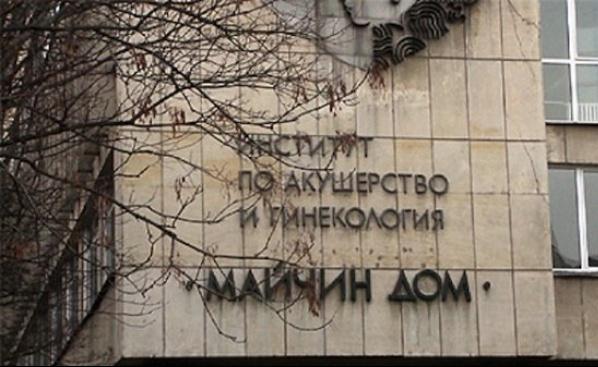 """Софийският районен съд ще гледа дело във връзка с инцидент с аварирал асансьор в СБАЛ """"Майчин дом"""" през 2010 г."""