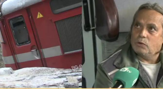 Пътник от дерайлиралия влак: Ударът беше страшен, изхвърчахме като тапи