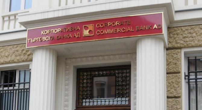 Софийският градски съд осъди люксембургско дружество да заплати на КТБ 125 млн. евро