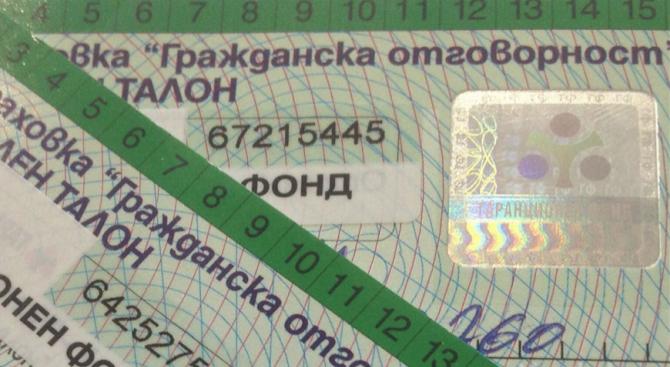 """Не се очаква мониторингът за """"Зелена карта"""" да оскъпи """"Гражданска отговорност"""""""