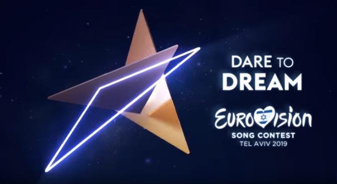 "Израел представи логото на ""Евровизия 2019"" (видео)"