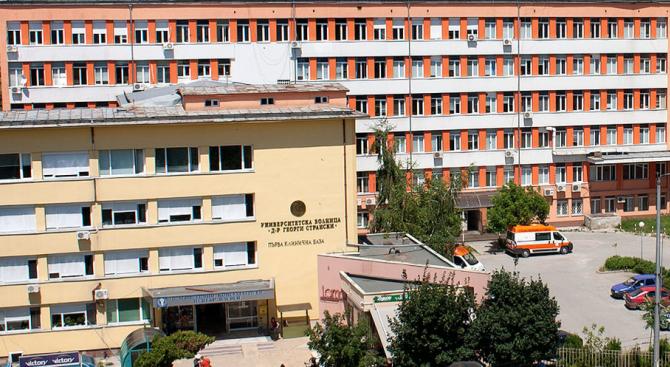Университетската болница в Плевен закупи апарат за безкръвни операции