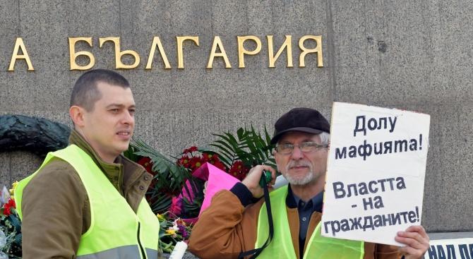 """""""Жълти жилетки"""" се събраха на протест в София"""