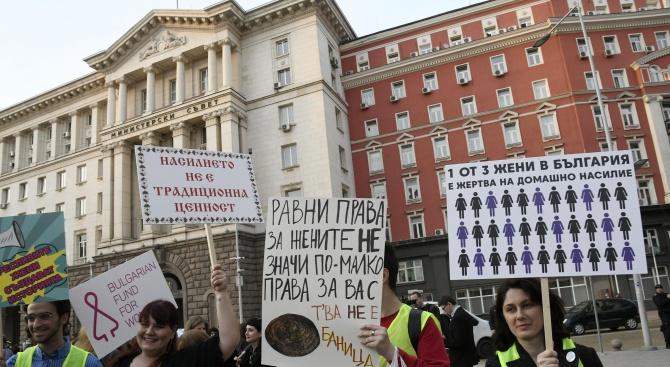 Протест за правата на жените се състоя в София