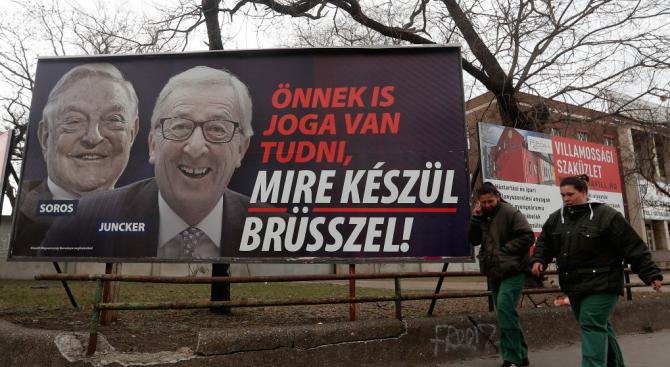 Унгария продължава да публикува политически реклами срещу ЕС