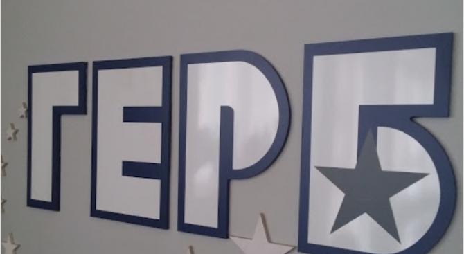 ГЕРБ и СДС ще представят кандидатите си в евролистата в неделя
