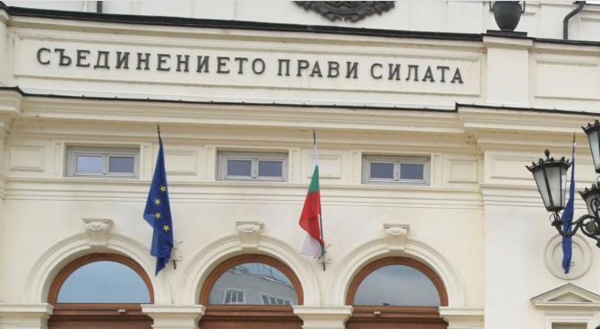 НС ще приеме Обръщение към българския народ на 16 април