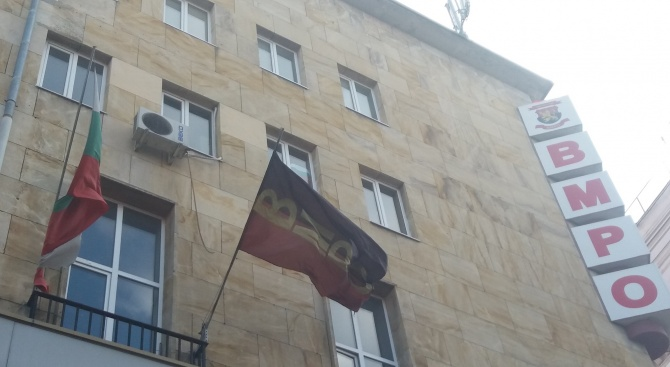 ВМРО регистрира в ЦИК листата си за евровота