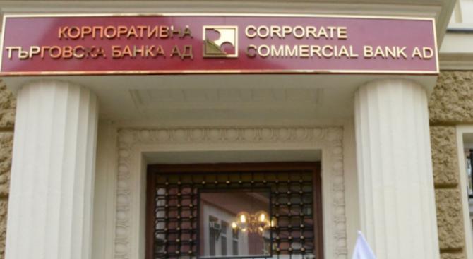БНБ с добри новини за арбитражното дело, заведено от османския фонд заради фалита на КТБ