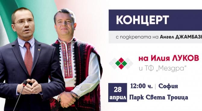 Патриотите ВМРО дават официален старт на кампанията си за евроизборите на Възкресение Христово