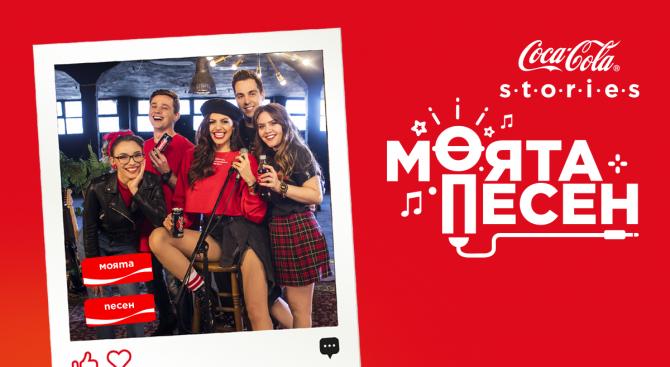 Сцената е твоя! Coca-Cola иска да чуе твоята песен и да те превърне в звезда