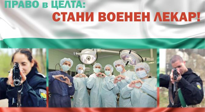 Младежи учат безплатно за военни лекари