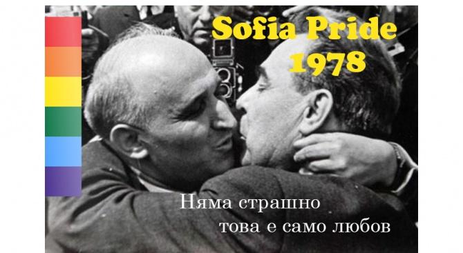 София Прайд 1978