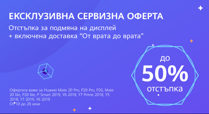 До 50% отстъпка за смяна на дисплей в нова сервизна кампания на Huawei в България