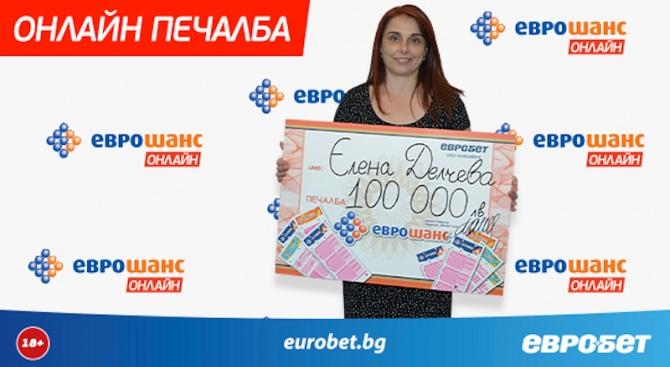 """Онлайн печалба от 100000 лева в """"Еврошанс"""""""