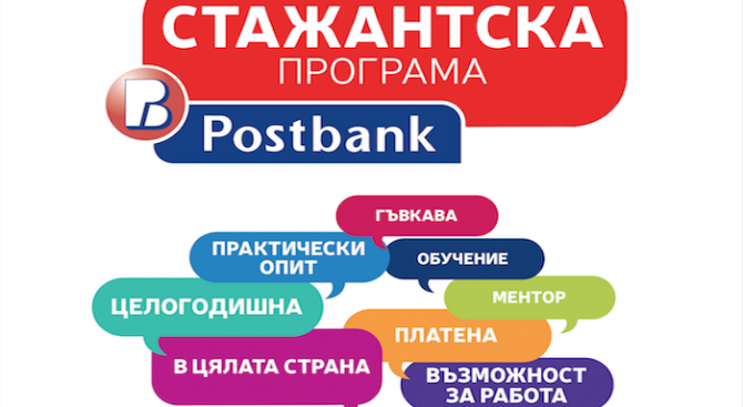 Пощенска банка очаква нови таланти в стажантската си програма