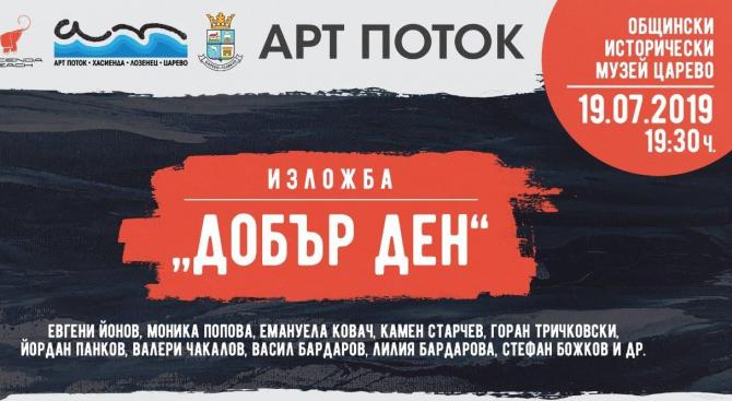 """""""Арт Поток"""" 2019 завладява Южното Черноморие"""