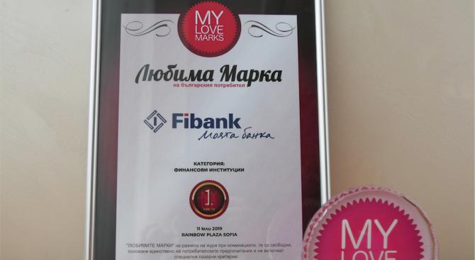 За поредна година Fibank е любима марка сред банките в България