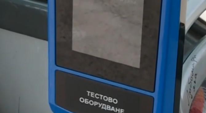 Започнаха тестовете на новата билетна система в София