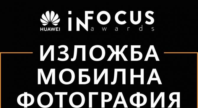 Huawei открива едноседмична изложба с избрани снимки на български автори, участвали в конкурса InFocus Awards 2019