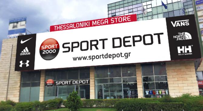 SPORT DEPOT открива най-големия спортен магазин в Гърция