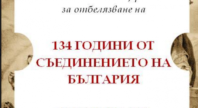 Столичната община организира тържествено отбелязване за Деня на Съединението
