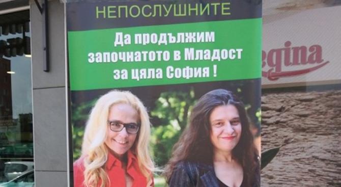 Десислава Иванчева се кандидатира за кмет на София