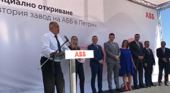 Бойко Борисов откри нов завод в Петрич, даващ работа на 400 работници