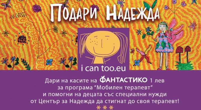 """Търговска верига Фантастико и Фондация И АЗ МОГА стартират благотворителна кампания в подкрепа на програма  """"Мобилен Терапевт"""""""