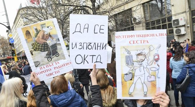 Медицински сестри на протест за по-високи заплати