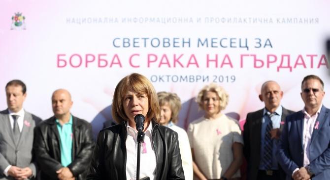 Фандъкова: Създадохме първата общинска програма за превенция на рак на гърдата