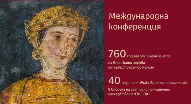 НИМ организира международна конференция посветена на Боянската църква