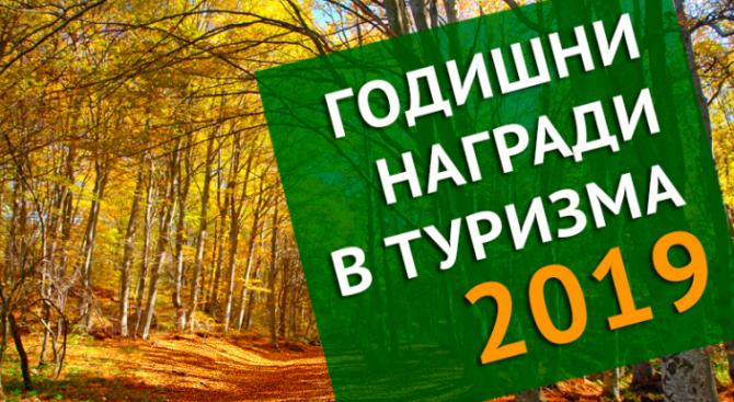 Започва електронното гласуване за четвъртите Годишни награди в туризма-2019