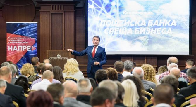"""Конференцията """"Пощенска банка среща бизнеса"""" събра над 300 предприемачи и представители на бизнеса у нас"""