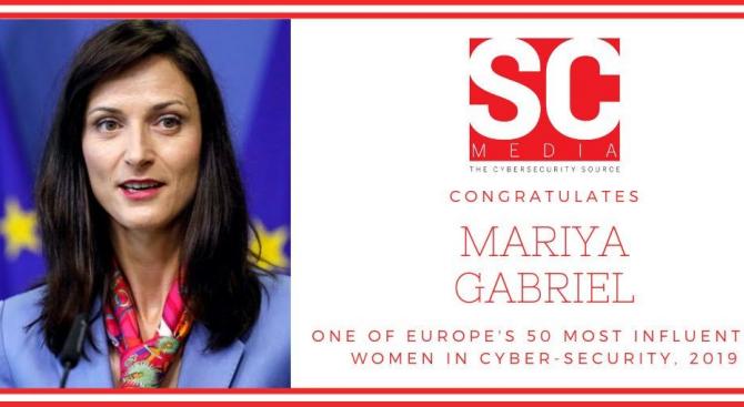 Обявиха Мария Габриел за една от най-влиятелните жени в киберсигурността в Европа за 2019 г.