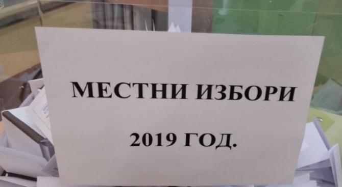 Стартира делото за касиране на вота в русенското село Кацелово