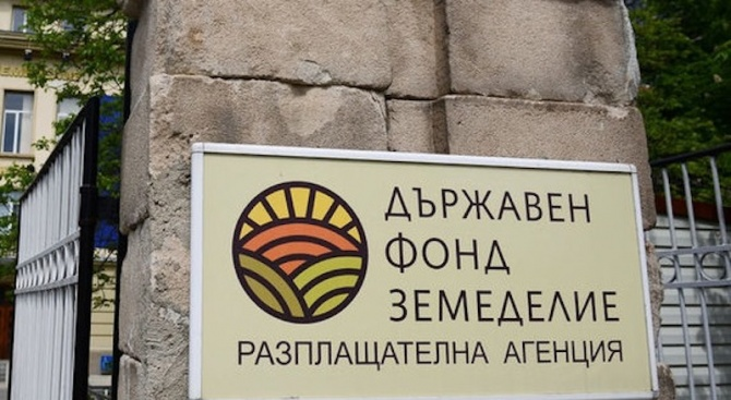 В София беше подписан  договор между Община Банско и Държавен фонд земеделие