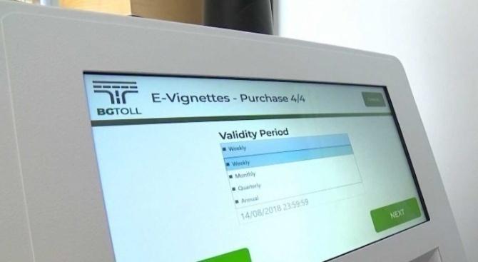 На 27 ноември са възможни затруднения в продажбата на е-винетки