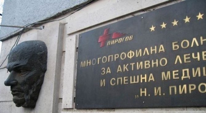 "Болница ""Пирогов"" работи при нормален режим"