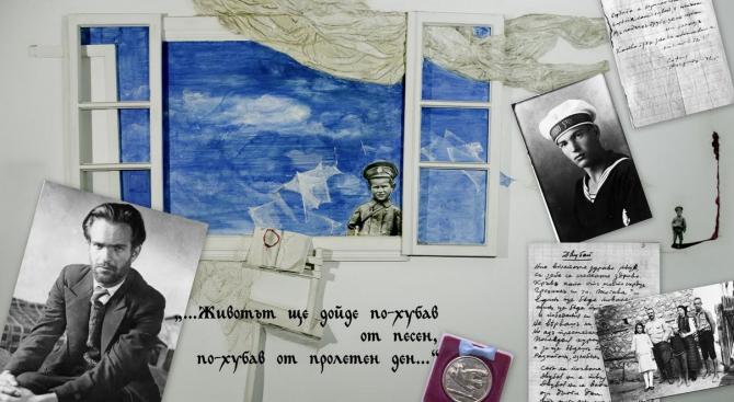 Банско чества 110 години от рождението на Никола Вапцаров