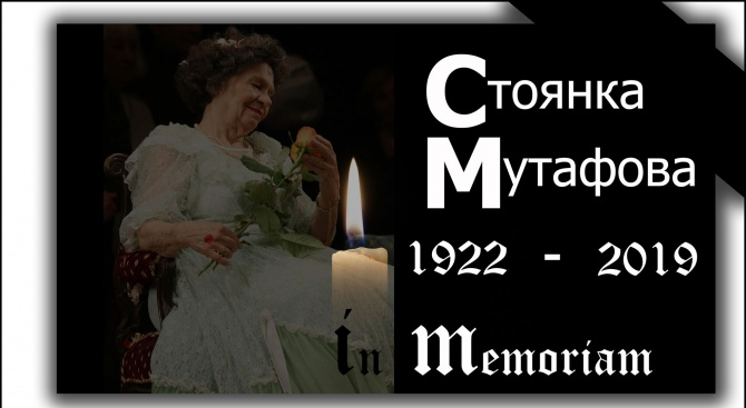 Почина легендарната Стоянка Мутафова