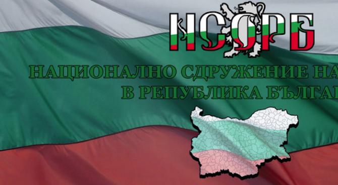 Форум на НСОРБ събира представители на законодателната, изпълнителната и местната власт
