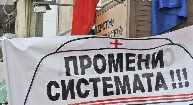 """Медицинските специалисти на протест, погребаха """"здравеопасната"""" система"""