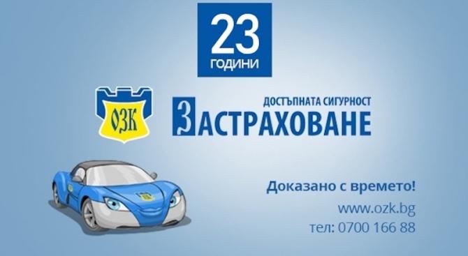 """Нова тарифа на ЗАД """"ОЗК - Застраховане"""" АД по застраховка """"Каско"""", в сила от 13.12.2019г."""