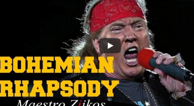 """Тръмп пее """"Бохемска рапсодия"""""""