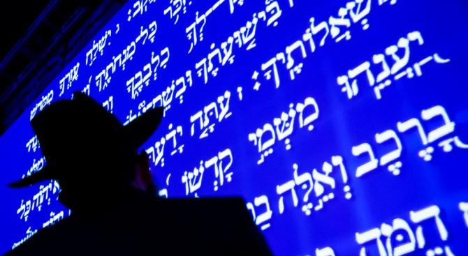 Равин държал робини в Ерусалим