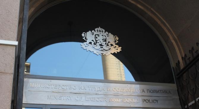 МТСП организира кариерен форум за българи в Австрия на 21 януари